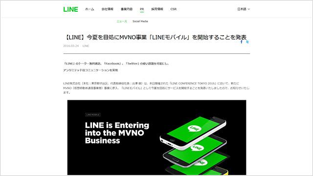 20160324-line-2