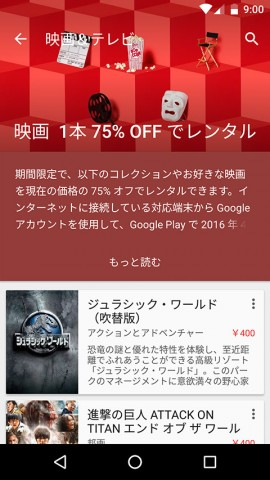 20160324-play-3