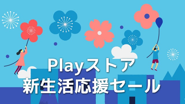 20160324-playstore-1