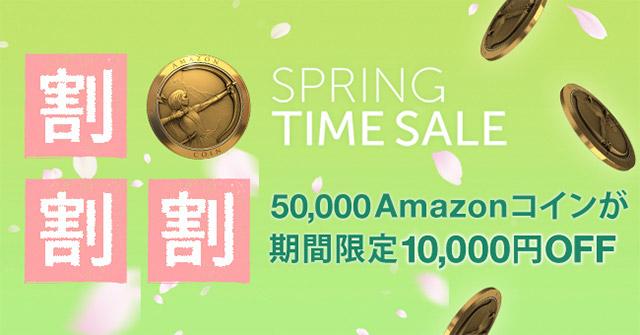 20160325-amazon-coin-1