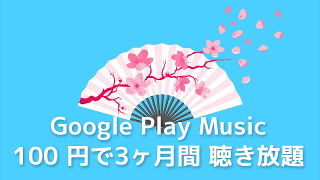 20160331-playmusic-1