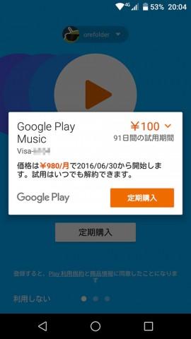 20160331-playmusic-4