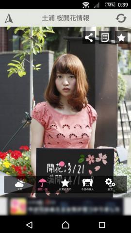 jp.co.dwango.bijintenki-3
