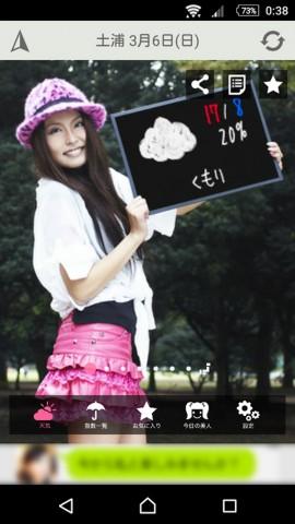 jp.co.dwango.bijintenki-5
