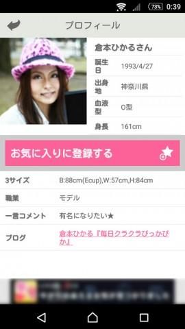 jp.co.dwango.bijintenki-6