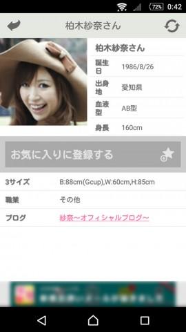 jp.co.dwango.bijintenki-8