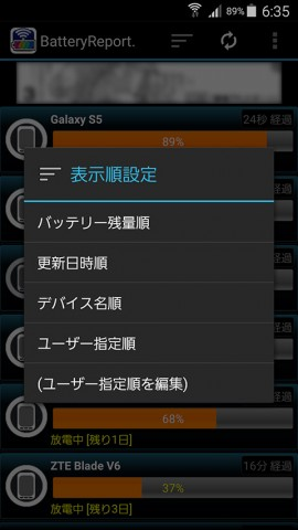 jp.co.sunquest.batteryreport.android-8