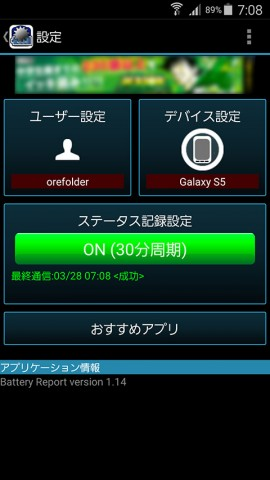 jp.co.sunquest.batteryreport.android-9