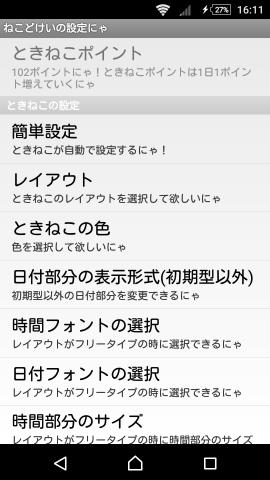 jp.rainhult.catclock-3
