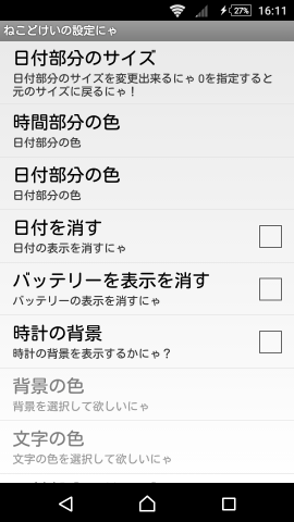 jp.rainhult.catclock-4