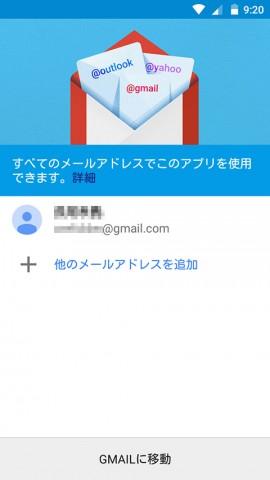 20160402-gmail-1