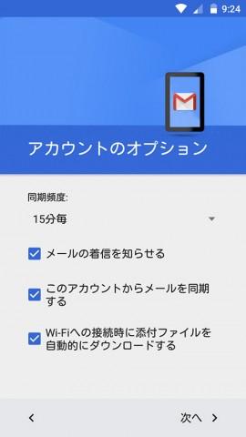 20160402-gmail-13