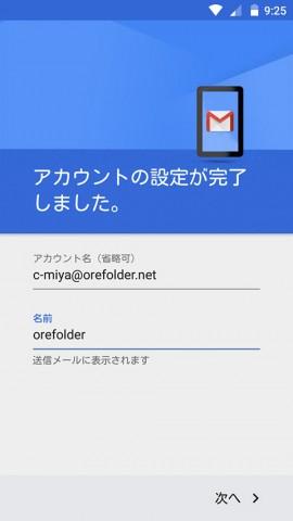 20160402-gmail-14
