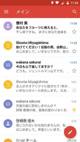 20160402-gmail-16