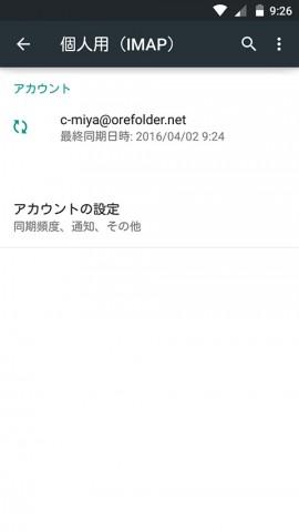 20160402-gmail-18