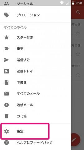 20160402-gmail-2