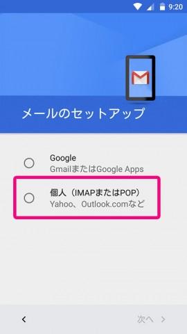 20160402-gmail-7