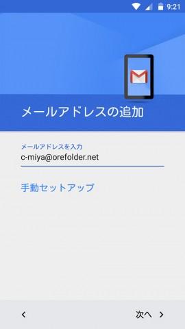 20160402-gmail-8
