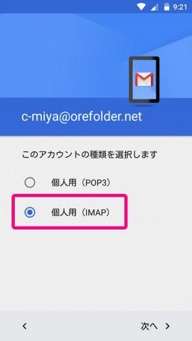 20160402-gmail-9