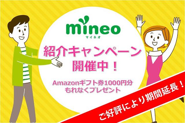 20160402-mineo-1