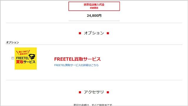 20160405-freetel-2