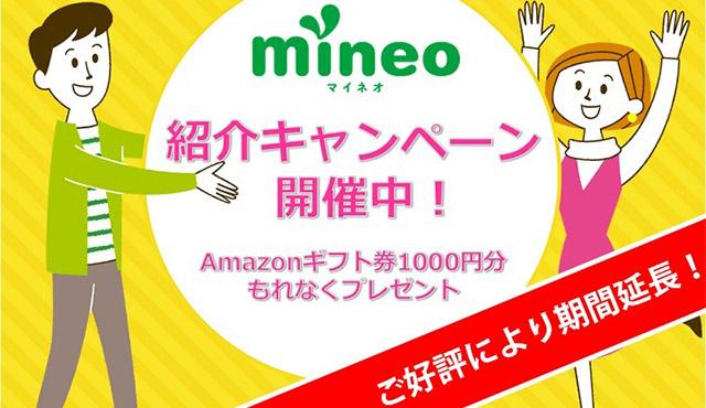20160405-mineo-1