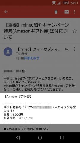 20160405-mineo-14