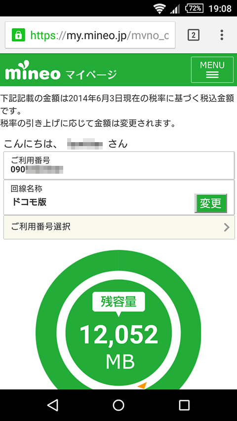 20160405-mineo-2