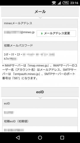 20160405-mineo-5