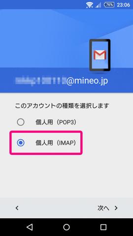 20160405-mineo-8