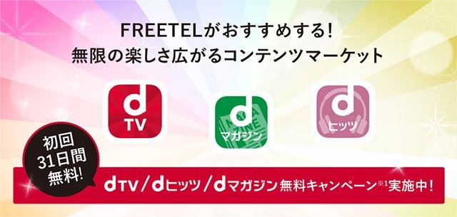 20160412-freetel-1