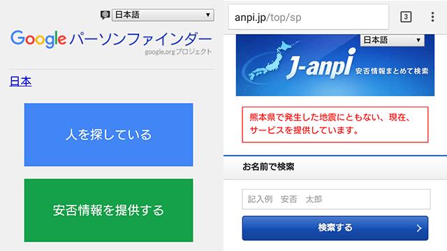 20160414-saigai-1