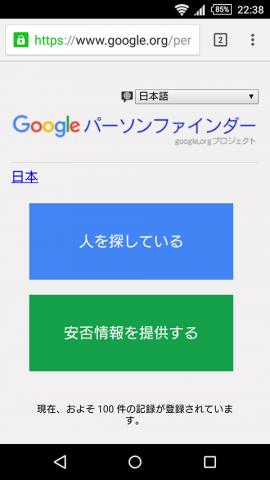 20160414-saigai-2