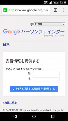 20160414-saigai-3