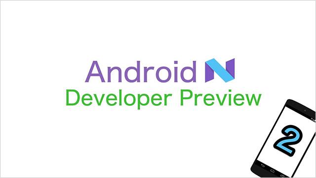 Google、Andorid NのDeveloper Preview 2を公開!絵文字がより人間らしく ...