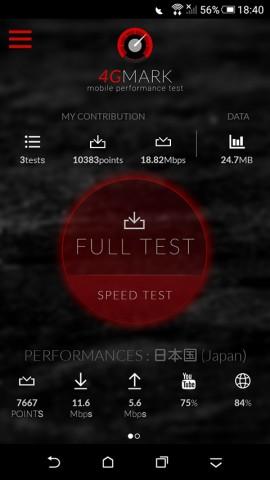 20160430-speed-2