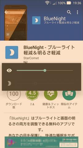 net.starcomet.bluenight-1