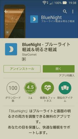 net.starcomet.bluenight-6