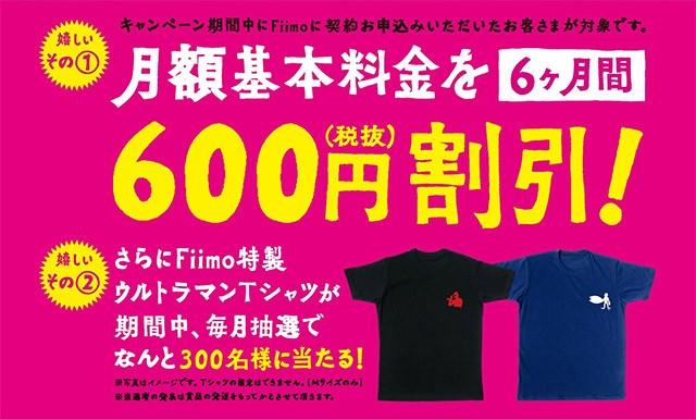 20160503-fiimo-2