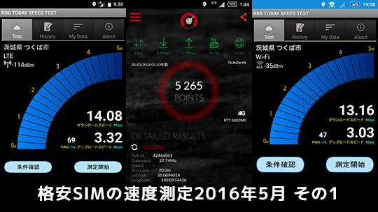 20160503-sim-0