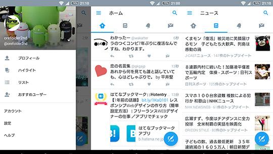 20160505-twitter-0