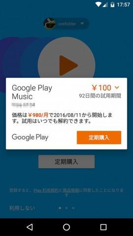 20160511-playmusic-2