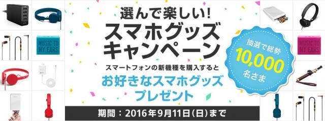 20160511-softbank-5
