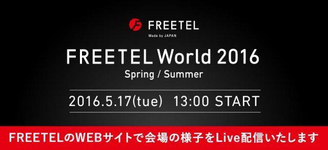 20160516-freetel-1