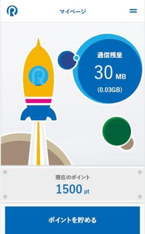 20160516-rocket-2