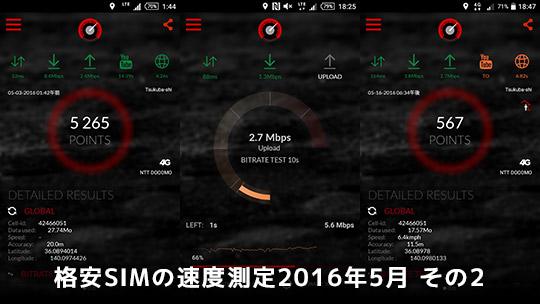 20160518-sim-0