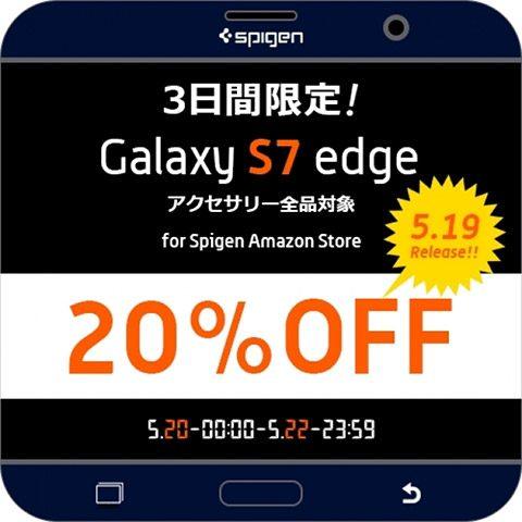 20160520-spigen-1