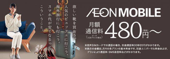 20160526-aeonmobile-1