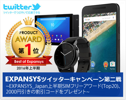 20160528-expansys-1