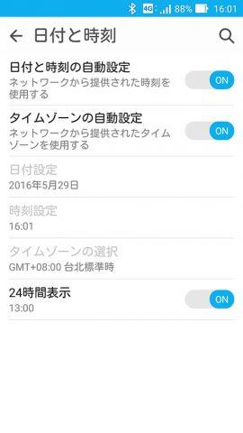 20160529-diary-10